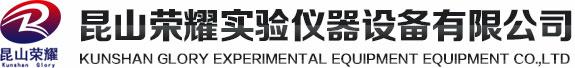 昆山荣耀实验仪器设备有限公司